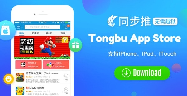 Tongbu Download App for iOS